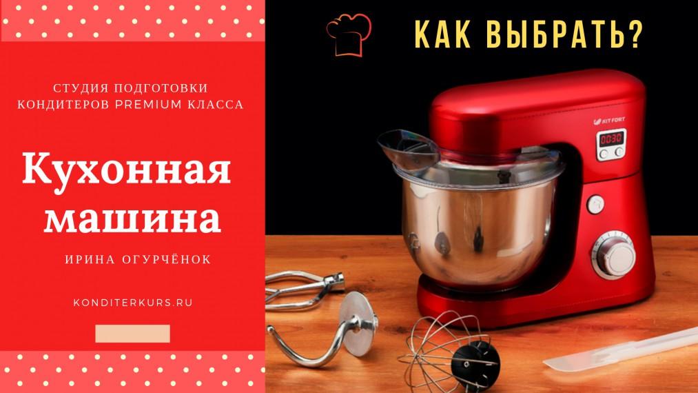 Кухонная машина? планетарный миксер, ирина огурченок